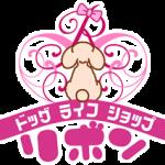飯田市のペット美容室ドッグライフショップリボン